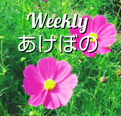 Weekly あけぼの